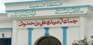 جماعة-سيدي-علي-بن-حمدوش