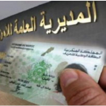 بطاقة-التعريف-الوطنية-لتلاميذ-البكالوريا-2020